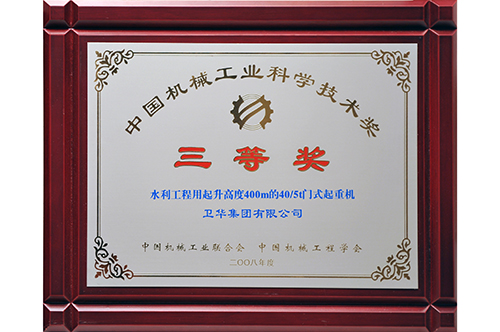 China Machinery Industry  Science And Technology Prize