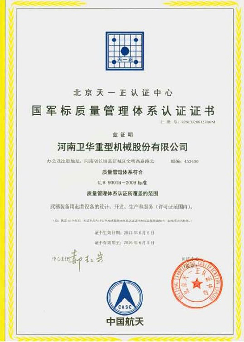 National Military Quality Management System Certificate