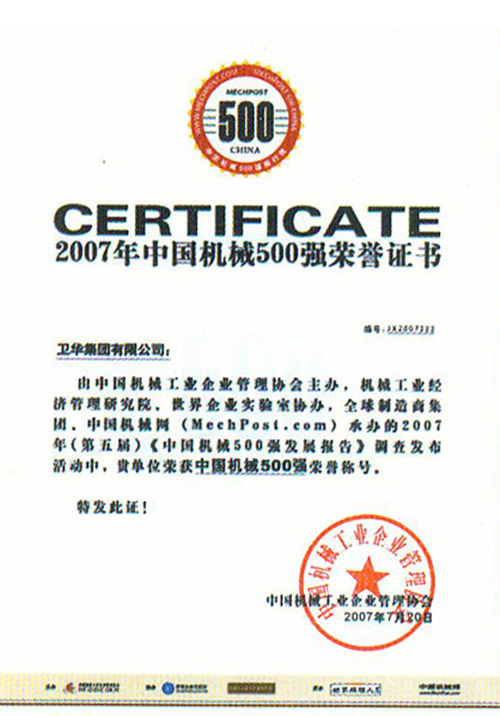 TOP 500 Enterprise of China