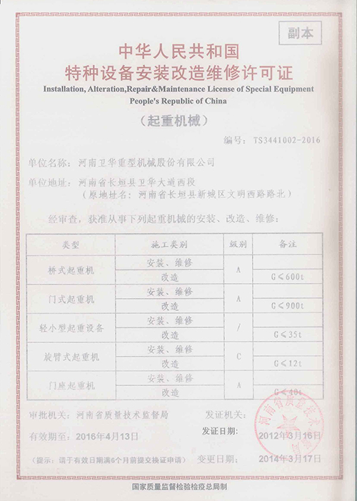 Installat ion, Alteriation, Repair& Mmaintenance License of Special Equipment People's Republic of China