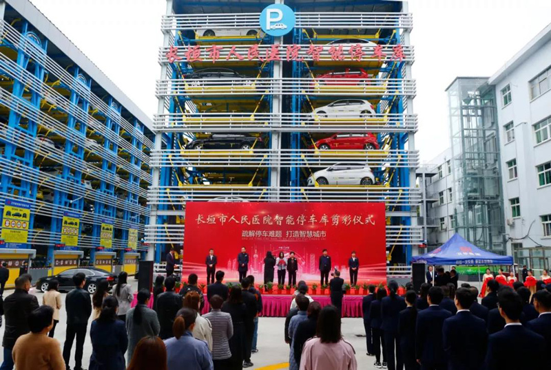 Weihua Group Smart Parking System Ribbon-Cutting Ceremony